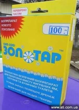"""Біопрепарат """"Сам собі Золотар"""" (выгреб. ям. .. )"""