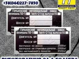 Бирка на автомобиль ГАЗ-51 заклепки