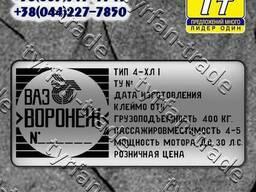 Бирка на лодку моторную Воронеж (1980-1991 гг. ).