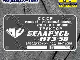 Бирка на трактор МТЗ-50
