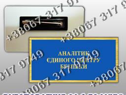 Бирка нагрудна з металу Аналітик єдиного центру безпеки