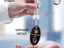 Номерок-Овал металлический на ключи с Вашим лого и текстом