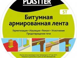 Битумная лента армированная Plastter ST ALU 10 см*10м (алюм, коричн, терракот, бордо)