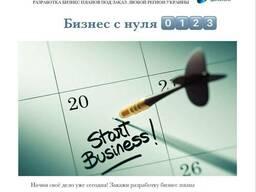 Бизнес план - фото 3