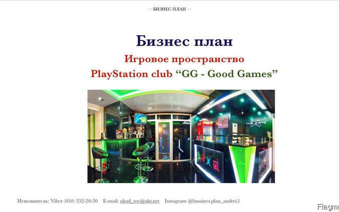 Бизнес план: компьютерный клуб, Xbox, VR, PlayStation club