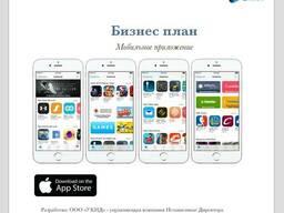 Бизнес план по разработке мобильного приложения