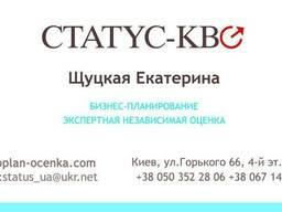Бизнес-план для Центра занятости