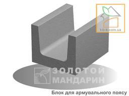 Блок бетонний для армувального поясу 300*250*200
