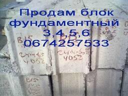 Блок фундаментный 3,4,5,6