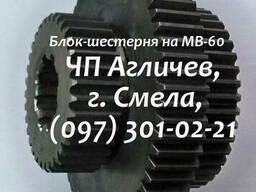блок-шестерня к МВ-60