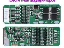 BMS 6S 20А 25V Контроллер заряда разряда Li-Ion с балансиром