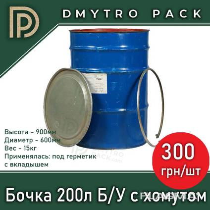 Бочка 200л б/у с хомутом металлическая