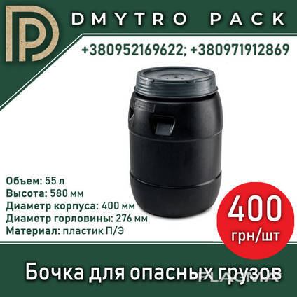 Бочка пластиковая П/Э для опасных грузов, 55 л