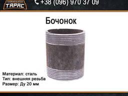 Бочонок стальной Ду 20 мм