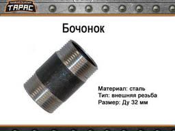 Бочонок стальной Ду 32 мм