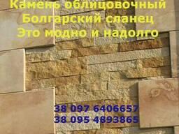 Болгарский камень облицовочный сланец