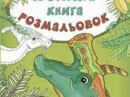 Большая книга раскрасок Динозавры на украинском Ranok SKL11-223992