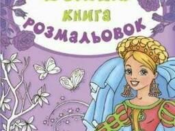 Большая книга раскрасок Сказки на украинском Ranok SKL11-223988