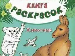 Большая книга раскрасок Животные на русском Ranok SKL11-223986