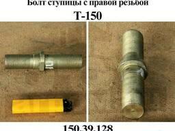 Болт ступицы правый т-150 150.39.128