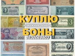 Боны (бумажные деньги)