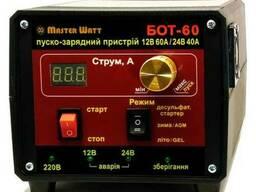 БОТ-60 - Пуско-зарядное устройство для аккумуляторов 12-24В