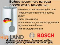 Бойлер косвенного нагрева (водонагреватель, косвенник) Bosch
