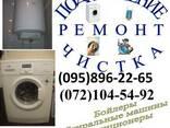 Бойлеры, стиральные машины: монтаж, чистка, ремонт. - фото 1