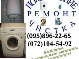 Бойлеры, стиральные машины: монтаж, чистка, ремонт.