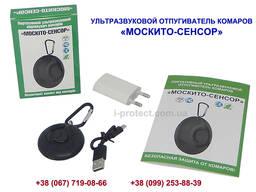Брелок-отпугиватель комаров «Москито-Сенсор» на аккумуляторе