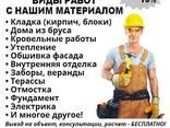 Бригада строитель выполните виды работы со своим материалом - фото 1