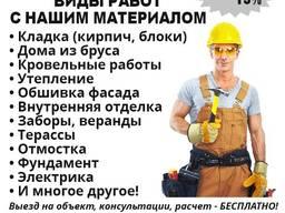 Бригада строитель выполните виды работы со своим материалом