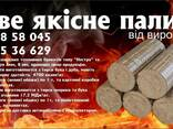 Брикеты топливные ,топливные гранулы и електрорадиаторы - фото 1