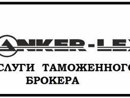 Брокерские услуги. Danker-lex