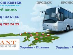 Билеты на автобус онлайн, покупка, бронь Польша, Чехия