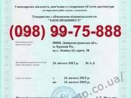 Будівельна ліцензія Тернопіль