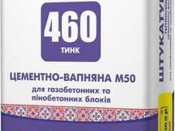 Будмайстер штукатурная смесь Тинк-460, 25 кг