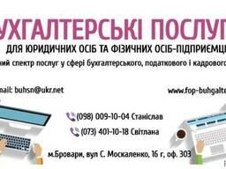 Бухгалтерські послуги ФОП