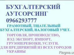 """Бухгалтерские услуги для предприятий """"Луиза"""""""