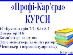 Бухучет, практика в программе 1С:7,8 - индивидуально!!!