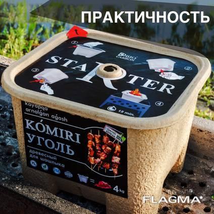 Бумажная упаковка для древесного угля