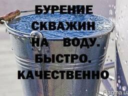Бурение скважин Харьков и Харьковская область