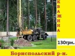Бурение скважин на воду Бриспольский р-н. Борисполь