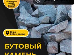 Бутовый камень гранитный фракции 50-250 мм 1 тонна
