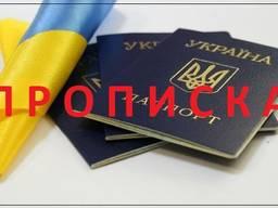 Быстрая прописка Харьков