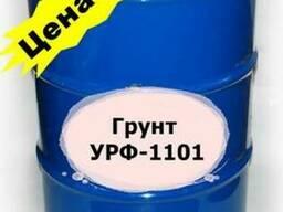 Быстросохнущий грунт-эмаль УРФ-1101 60кг