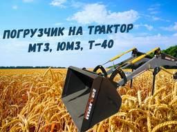 Быстросъёмный фронтальный погрузчик КУН на МТЗ, ЮМЗ, Т-40