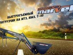 Быстросъёмный погрузчик КУН на трактор МТЗ, ЮМЗ, Т-40