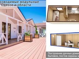 Бытовка вагончики дачный модулей 6х2,5 изготовления в Одессе