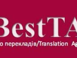 """Бюро переводов """"BestTA"""" в Дарницком районе"""